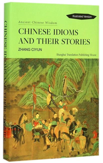 Chinese Idioms and Their Stories(英文)(Ancient Chinese Wisdom)(中国成语故事)