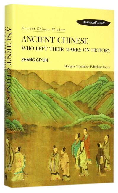 Ancient Chinese Who Left Their Marks on History(Ancient Chinese Wisdom)中国历