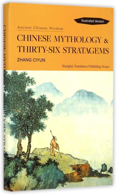Chinese Mythology & Thirty-Six Stratagems(Ancient Chinese Wisdom)中国神话故事