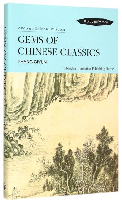 Gems of Chinese Classics(英文)(Ancient Chinese Wisdom)(中国历史著述)