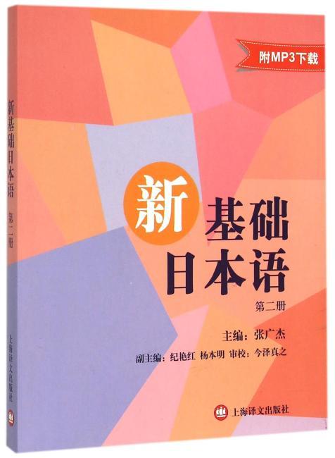 新基础日本语 第二册(新基础日本语系列)