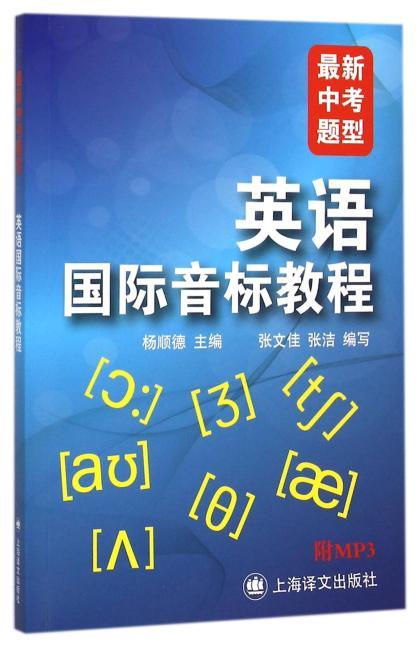 英语国际音标教程(附MP3)