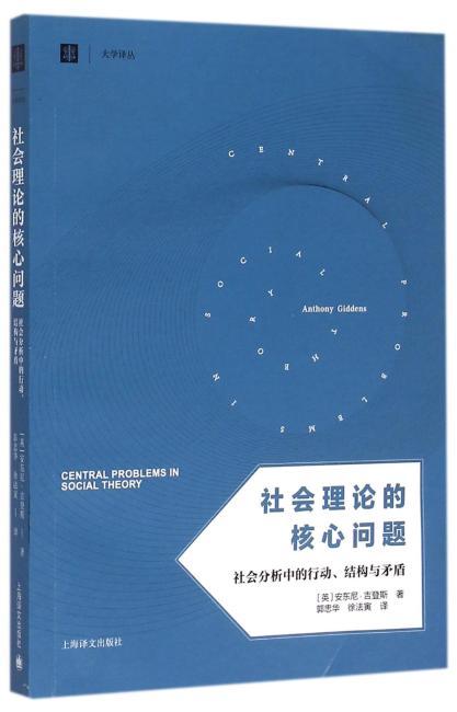 社会理论的核心问题——社会分析中的行动、结构与矛盾(大学译丛)