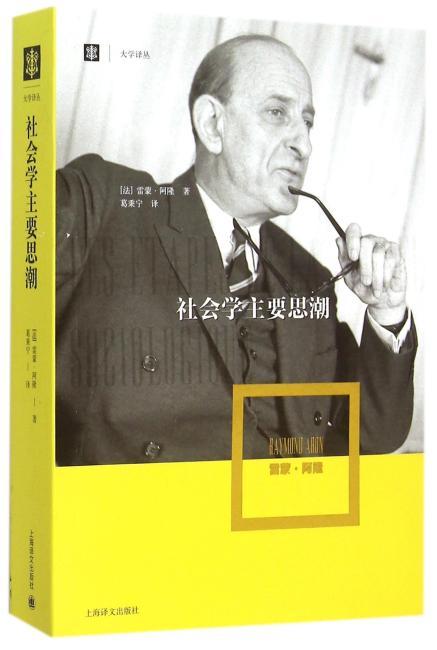 社会学主要思潮(大学译丛)