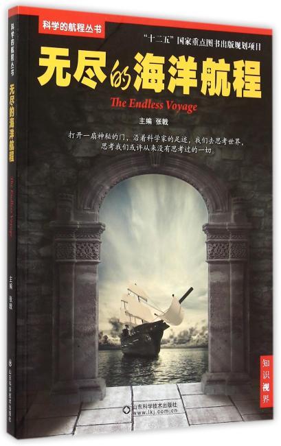 科学的航程丛书——无尽的海洋航程