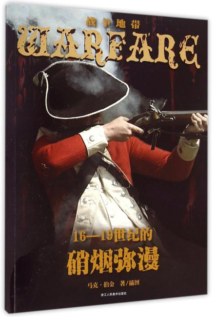 战争地带丛书:16-19世纪的硝烟弥漫