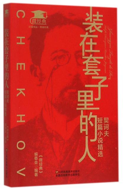 装在套子里的人:契诃夫短篇小说精选