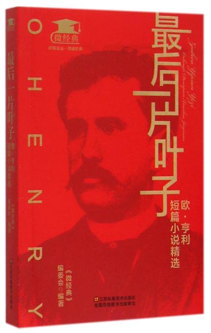 最后一片叶子:欧·亨利短篇小说精选
