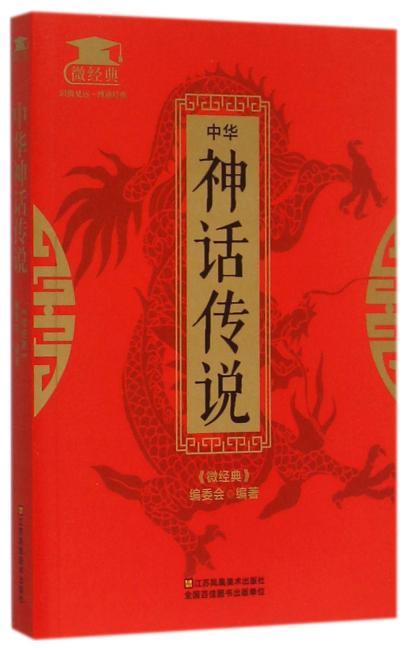 中华神话传说