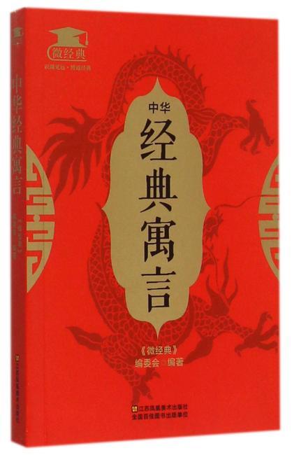 中华经典寓言