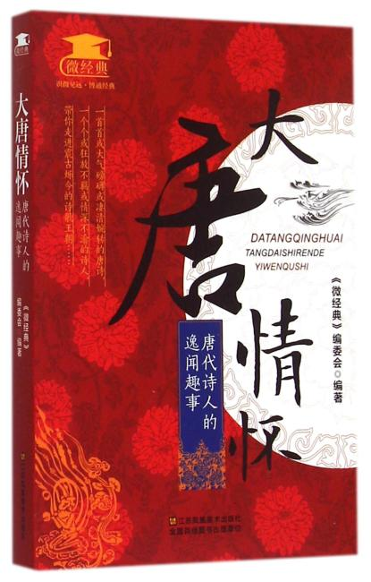 大唐情怀:唐代诗人的逸闻趣事