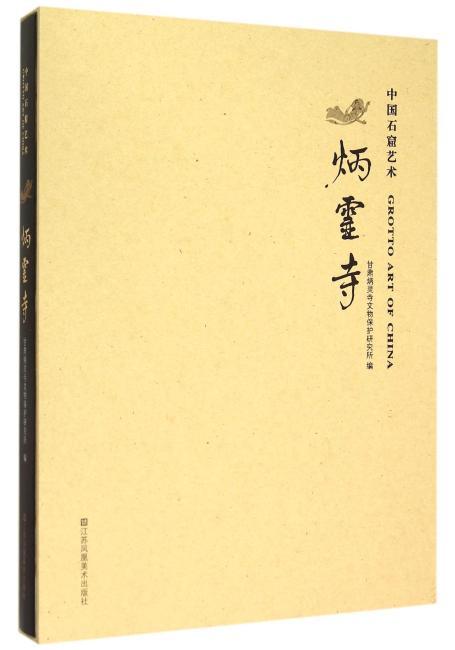 中国石窟艺术-炳灵寺