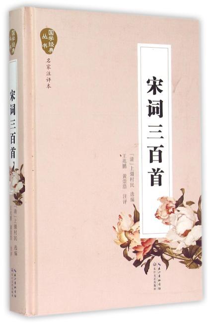 宋词三百首(国学经典丛书·名家注评本)