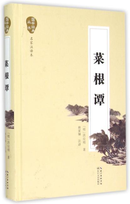 菜根谭(国学经典丛书·名家注译本)