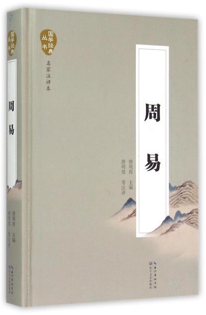 周易(国学经典丛书·名家注评本)