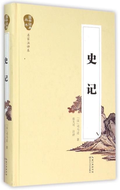 史记(国学经典丛书·名家注评本)