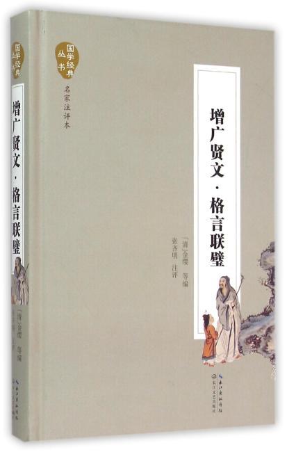 增广贤文·格言联壁(国学经典丛书·名家注评本)