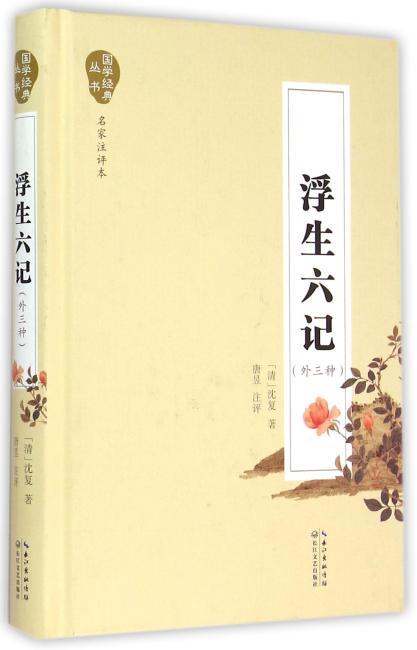 浮生六记(国学经典丛书·名家注评本)