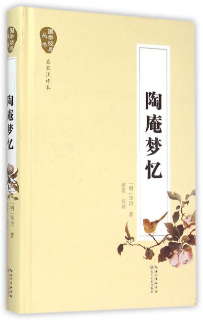 陶庵梦忆(国学经典丛书·名家注评本)