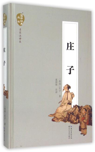 庄子(国学经典丛书·名家注译本)