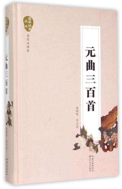元曲三百首(国学经典丛书·名家注评本)