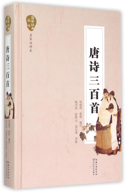 唐诗三百首(国学经典丛书·名家注评本)