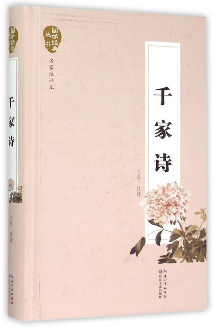 千家诗(国学经典丛书·名家注评本)