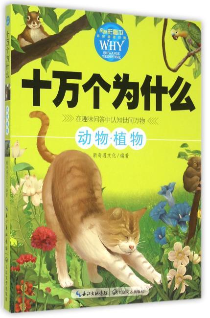 《十万个为什么:动物植物》(全新彩图本)