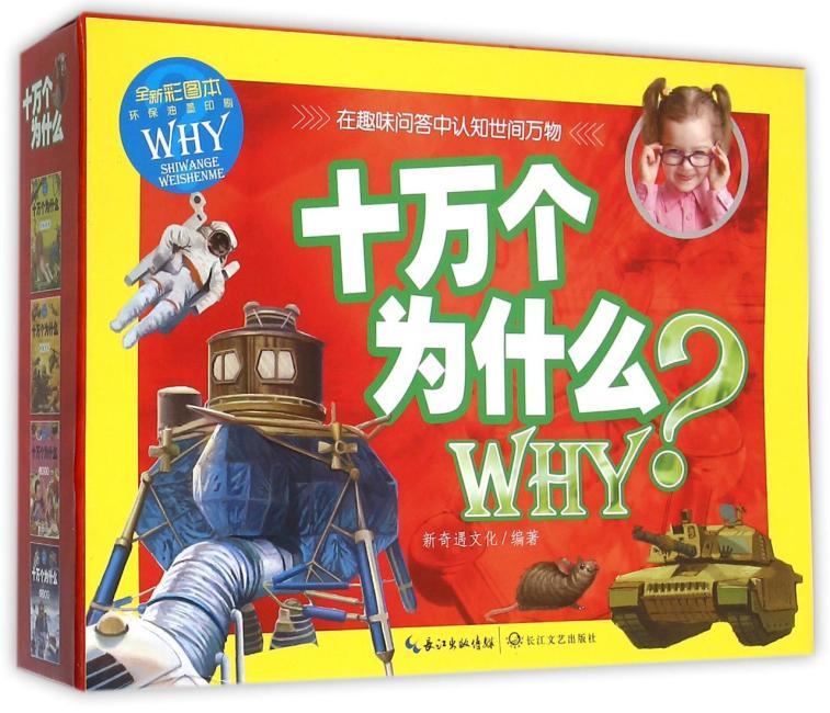 《十万个为什么》(全新彩图本,全四册)