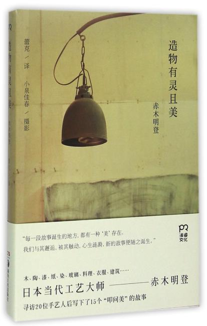 """造物有灵且美(日本当代工艺大师 赤木明登 寻访20位手艺人后写下15个""""叩问美""""的故事)"""