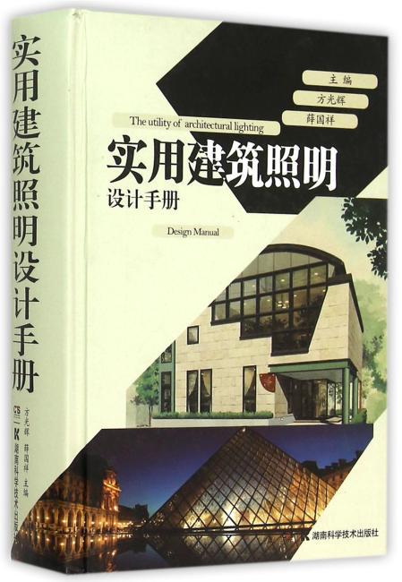 实用建筑照明设计手册