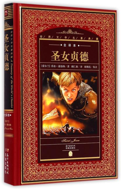 世界文学名著典藏·全译本:圣女贞德