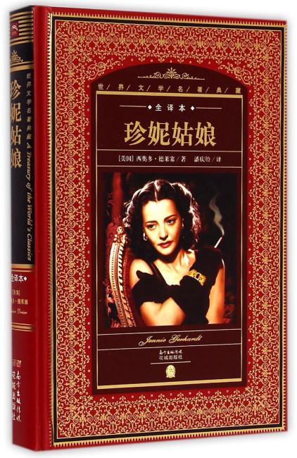 世界文学名著典藏·全译本:珍妮姑娘