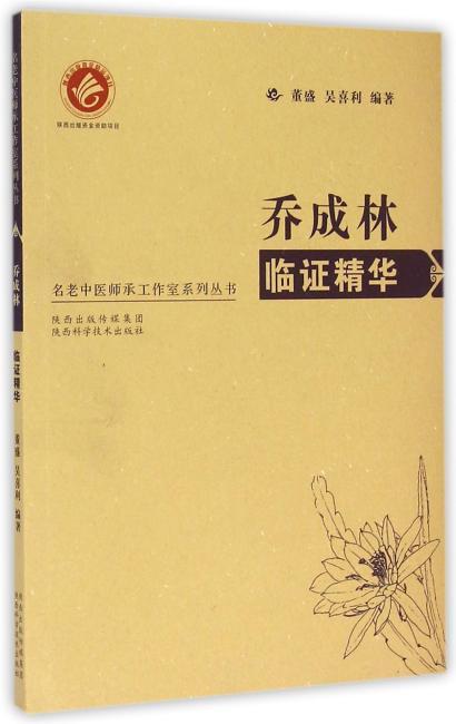 名老中医师承工作室系列丛书--乔成林临证精华