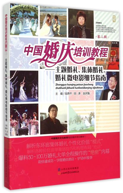 中国婚庆培训教程(第二辑)——主题婚礼、集体婚礼、婚礼微电影细节指南