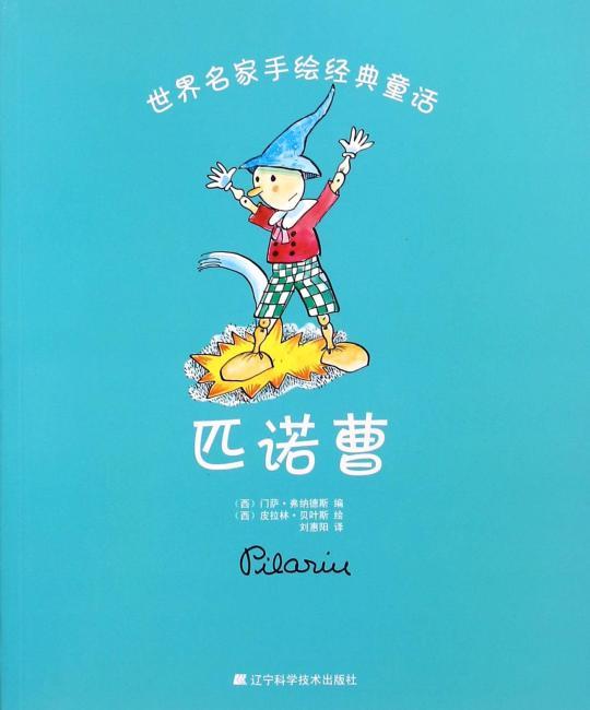 世界名家手绘经典童话-匹诺曹