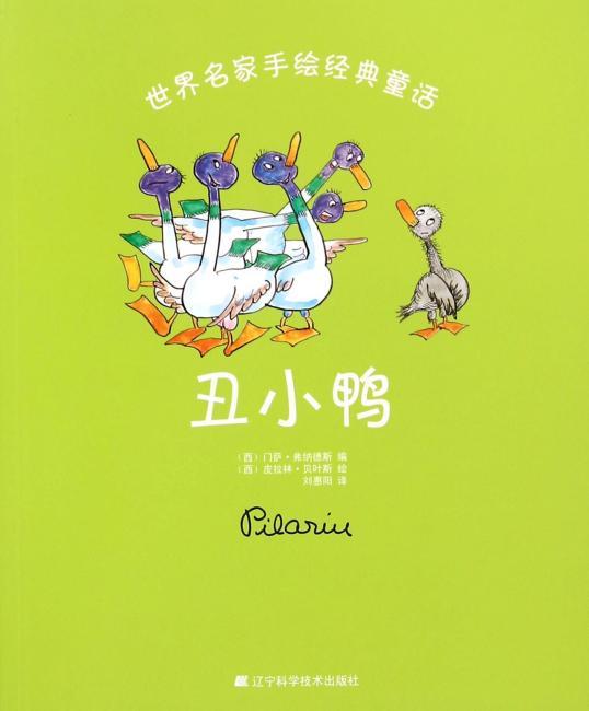 世界名家手绘经典童话-丑小鸭