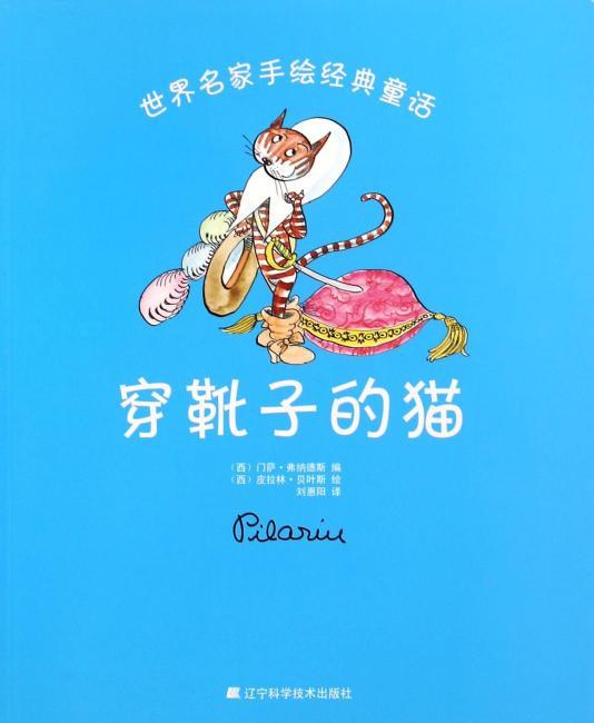 世界名家手绘经典童话-穿靴子的猫