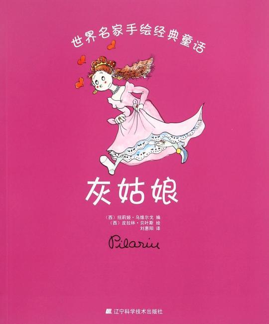 世界名家手绘经典童话-灰姑娘