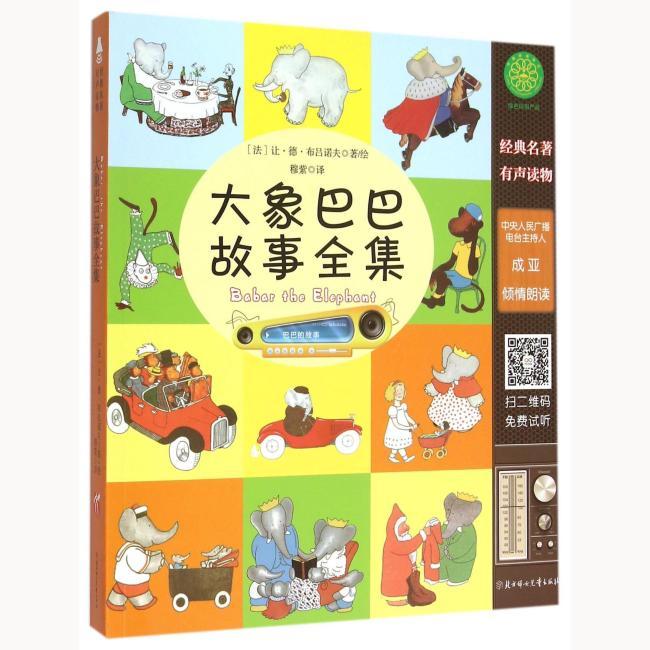 大象巴巴故事全集(有声读物版)