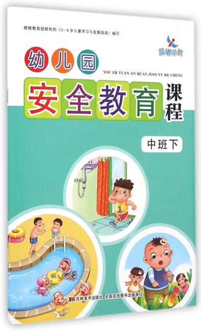 幼儿园安全教育课程-中班下(适用于幼儿园日常的识字教学活动,作为教师课堂教学的教材,提高孩子的认读能力。)