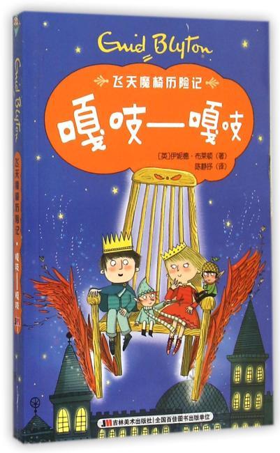 飞天魔椅历险记·嘎吱嘎吱(最具想象力的儿童幻想小说。《哈利·波特》作者J.K罗琳顶礼膜拜的殿堂级儿童文学大师伊妮德·布莱顿馈赠给孩子们的魔法礼物。)