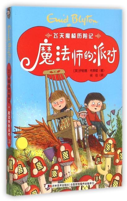 飞天魔椅历险记-套装全三册(最具想象力的儿童幻想小说。《哈利·波特》作者J.K罗琳顶礼膜拜的殿堂级儿童文学大师伊妮德·布莱顿馈赠给孩子们的魔法礼物。)