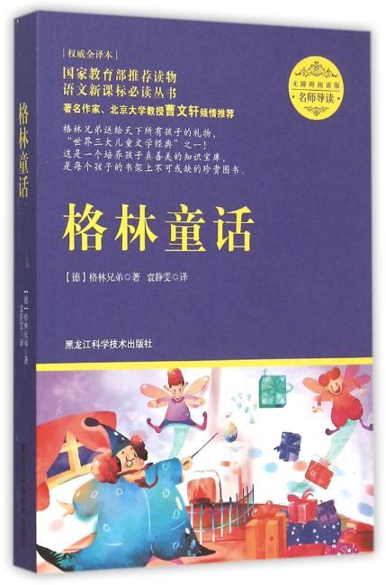 格林童话(名师导读,无障碍阅读彩插版)(格林兄弟送给天下所有孩子的礼物,这是一个培养孩子真善美的知识宝库,是每个孩子的书架上不可或缺的珍贵图书。语文新课标必读丛书。)