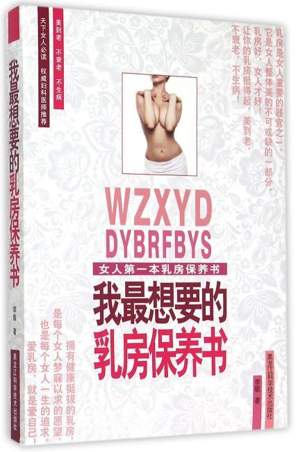 我最想要的乳房保养书(乳房,是女人健康的保证,呵护乳房是每个完美女性的必修课!挺起胸膛,做完美女人!谨以此书献给所有爱健康、爱美丽的女人!让你的乳房不得病、不衰老、挺得起、挺得美!)