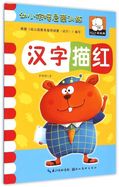 幼小衔接启蒙训练·汉字描红