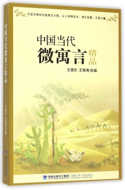 中国当代微寓言精品