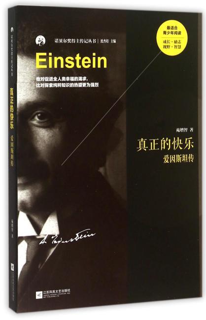 真正的快乐:爱因斯坦传 —诺贝尔奖得主传记丛书