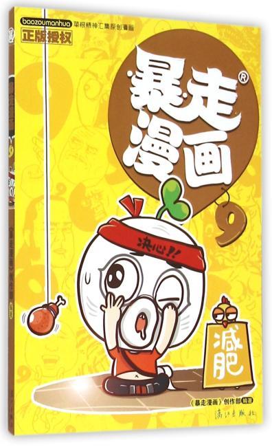 暴走漫画9