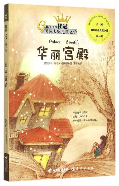 桂冠国际大奖儿童文学《华丽宫殿》